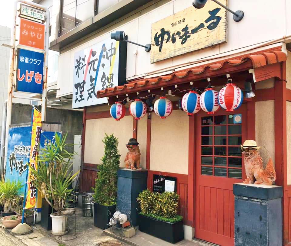 沖縄元気料理 ゆいまーる画像2
