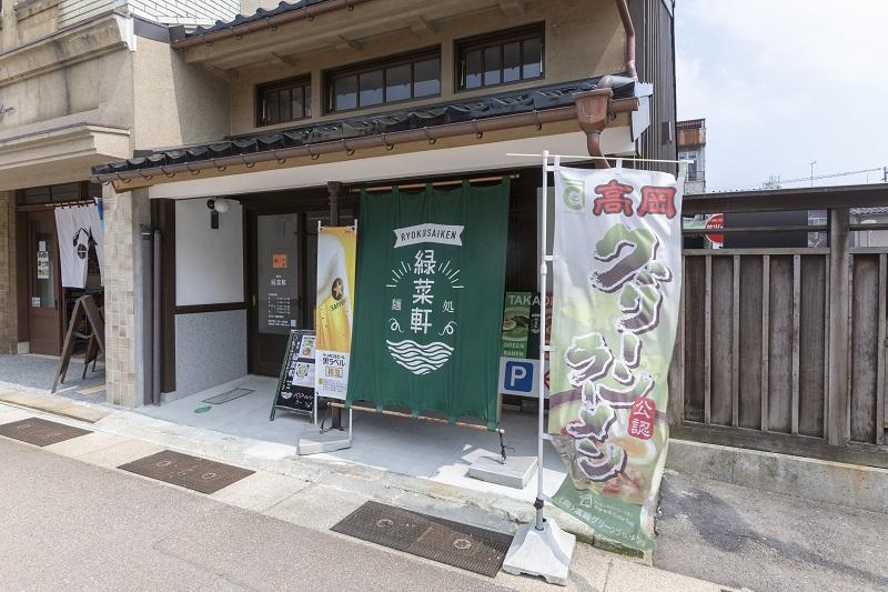 麺処 緑菜軒画像2
