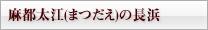 麻都太江(まつだえ)の長浜