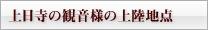 上日寺の観音様の上陸地点