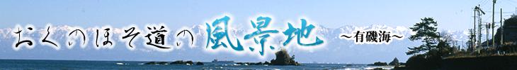 おくのほそ道の風景地~有磯海~