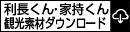 Toshinaga-kun、Iemochi kun / turístico de download de material