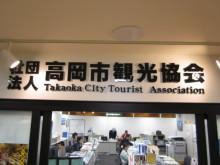 高岡市観光協会のブログ-高岡市観光協会のロゴ