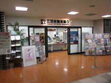 高岡市観光協会のブログ-高岡市観光協会の入り口