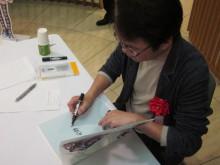 高岡市観光協会のブログ-松原秀典原画展(サイン会)