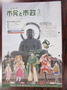 高岡市観光協会のブログ-あみたん娘(たかおか市民と市政)