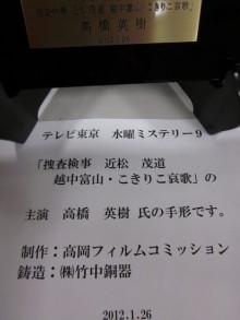 高岡市観光協会のブログ-高橋英樹氏の手形