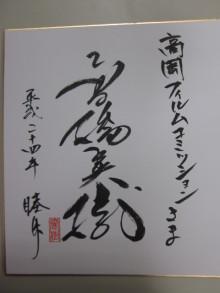 高岡市観光協会のブログ-高橋英樹氏の色紙