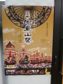 高岡市観光協会のブログ-御車山祭(ポスター)