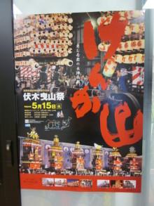 高岡市観光協会のブログ-伏木曳山祭「けんか山」(ポスター)