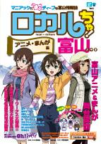 高岡市観光協会のブログ-ロカルちゃ!Vol.5「アニメ・まんが編」