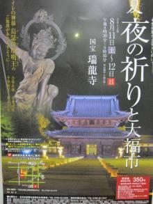 大仏君の日記帳(高岡市観光協会のブログ)-瑞龍寺ライトアップ