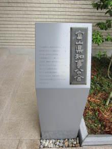 大仏君の日記帳(高岡市観光協会のブログ)-高志の国文学館