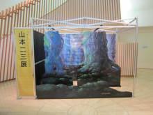 大仏君の日記帳(高岡市観光協会のブログ)-山本二三展