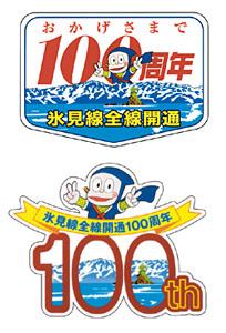 大仏君の日記帳(高岡市観光協会のブログ)-JR氷見線100周年