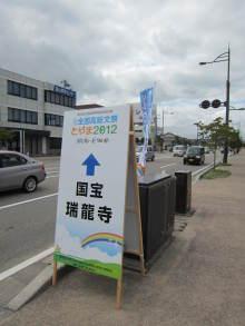 大仏君の日記帳(高岡市観光協会のブログ)-全国高総文祭とやま2012