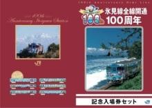 大仏君の日記帳(高岡市観光協会のブログ)-氷見線全線開通100周年