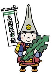 大仏君の日記帳(高岡市観光協会のブログ)-高岡昆布飯