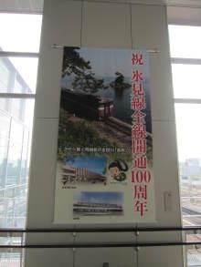 大仏君の日記帳(高岡市観光協会のブログ)-JR氷見線100周年(懸垂幕)