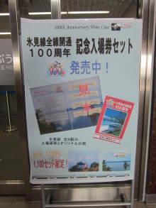 大仏君の日記帳(高岡市観光協会のブログ)-JR氷見線100周年(切符売場)