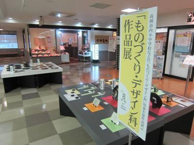 大仏君の日記帳(高岡市観光協会のブログ)-「ものづくり・デザイン科」作品展