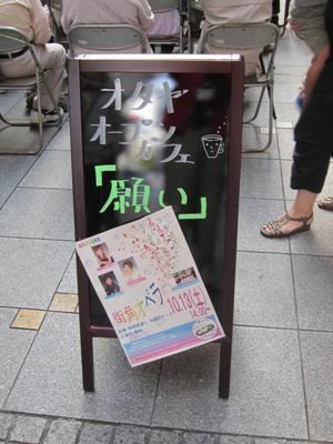 大仏君の日記帳(高岡市観光協会のブログ)-街角オペラ