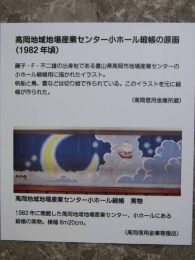 大仏君の日記帳(高岡市観光協会のブログ)-故藤子・F・不二雄氏の原画