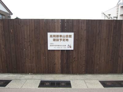 大仏君の日記帳(高岡市観光協会のブログ)-高岡御車山会館