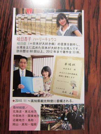 大仏君の日記帳(高岡市観光協会のブログ)-哈日杏子(ハーリーキョウコ)さんの名刺