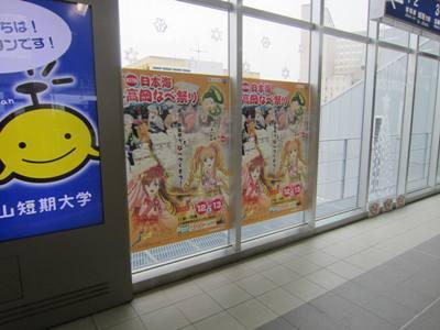 大仏君の日記帳(高岡市観光協会のブログ)-日本海高岡なべ祭り
