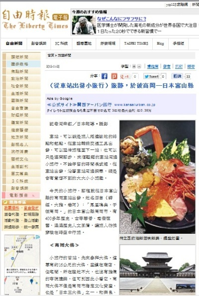 大仏君の日記帳(高岡市観光協会のブログ)-自由新報