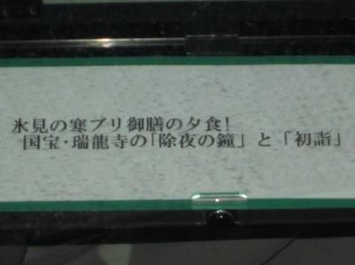 大仏君の日記帳(高岡市観光協会のブログ)-瑞龍寺