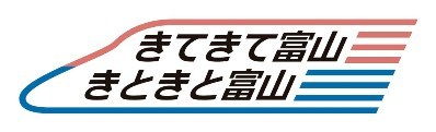 大仏君の日記帳(高岡市観光協会のブログ)-北陸新幹線「富山県」開業