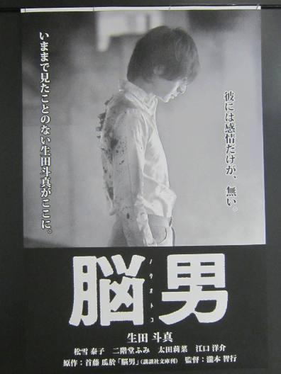 大仏君の日記帳(高岡市観光協会のブログ)-脳男