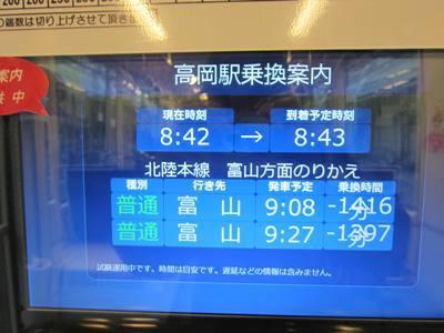 大仏君の日記帳(高岡市観光協会のブログ)-万葉線の乗換案内