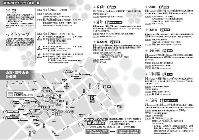高岡御車山祭 交通規制図(裏)