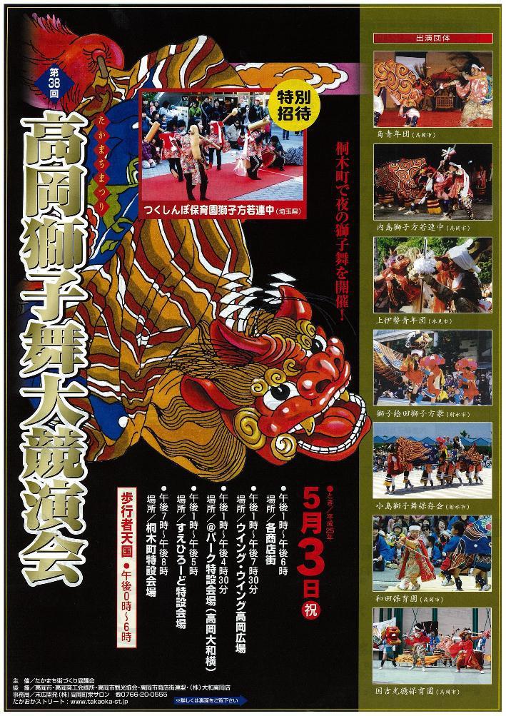 第38回 高岡獅子舞大競演会