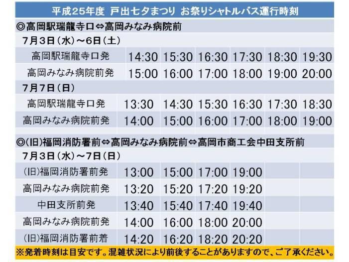 Bシャトルバス時刻表