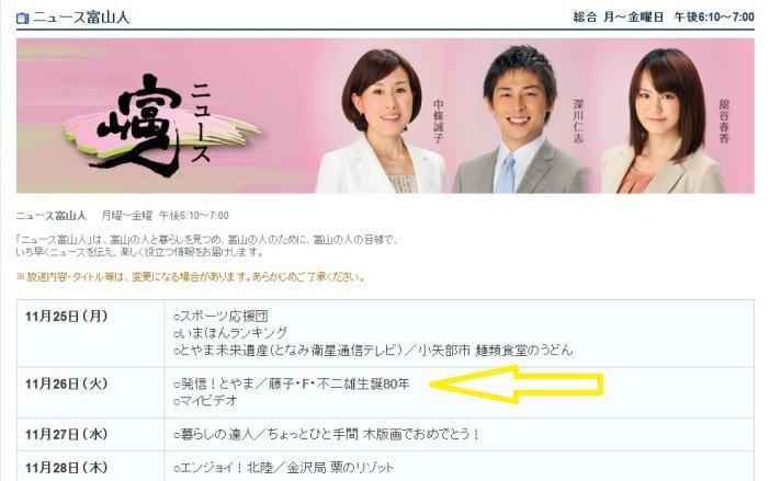 Bニュース富山人「藤子・F・不二雄生誕80年」