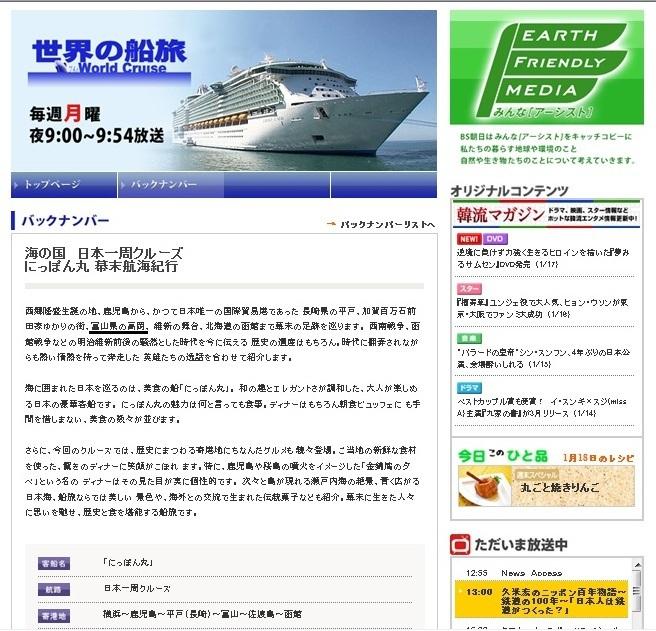 「世界の船旅」にっぽん丸 幕末航海紀行
