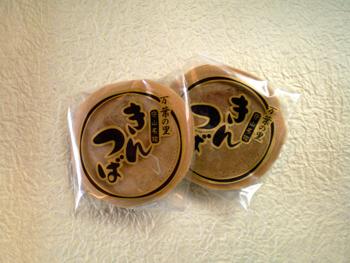 Kintsuba圖像2的Matsushimaya