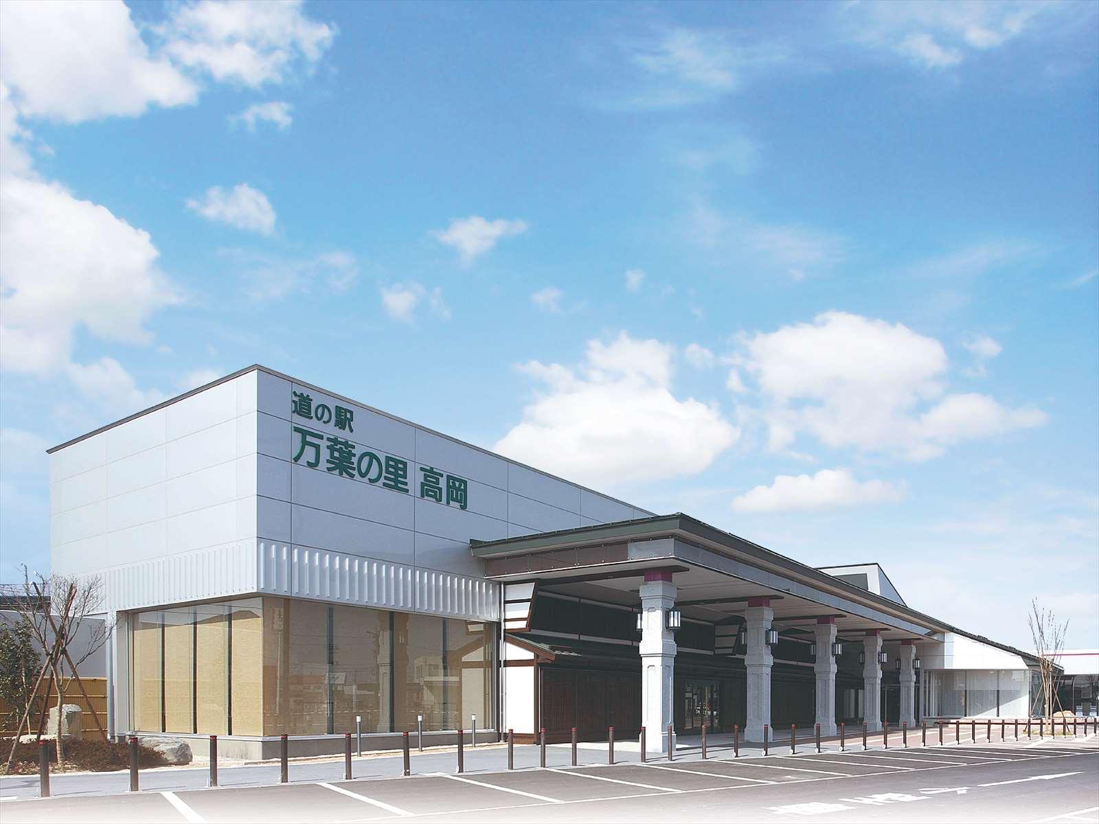 michinoekitakaoka