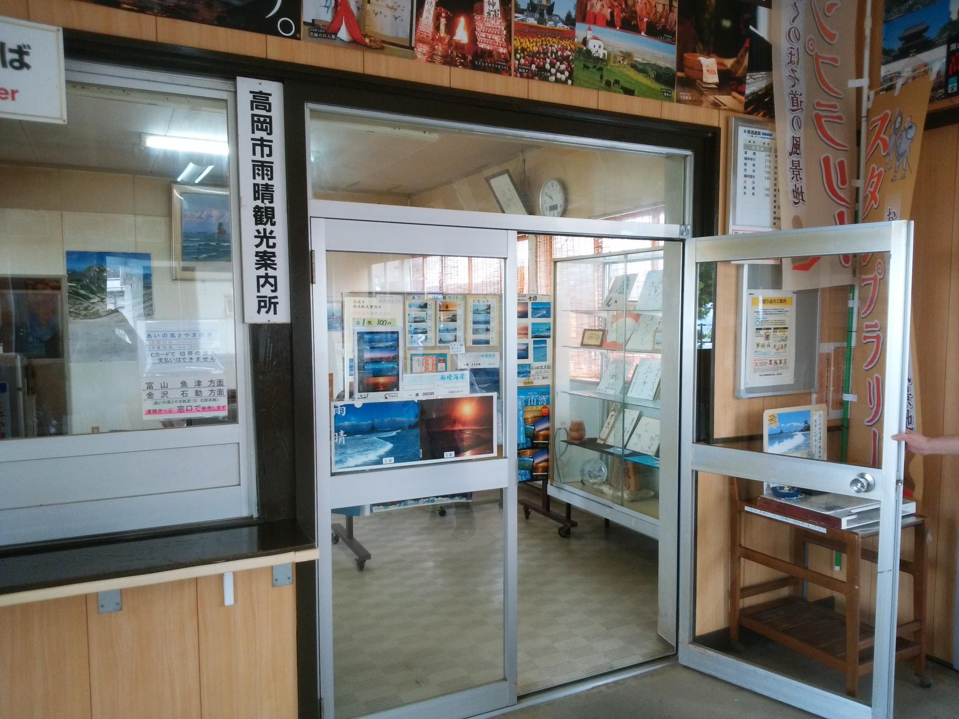 雨晴駅観光案内所画像2