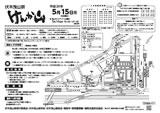 平成29年度 伏木曳山祭曳山順路・交通規制図