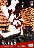 伏木曳山祭「けんか山」(平成29年度)