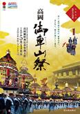 高岡御車山祭(平成29年度)