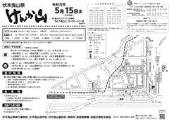Fushiki Hikiyama Festival flutua rota e regulamento de tráfico Figura