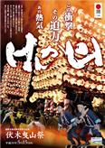 伏木曳山祭「けんか山」(平成30年度)