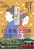 Associação de Manyo Takaoka Festival Manyoshu todos os 20 volumes recitar