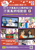 cartaz Manyo Festival